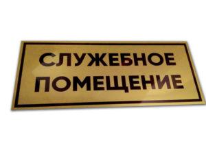 """Металлическая табличка """"Служебное помещение"""""""