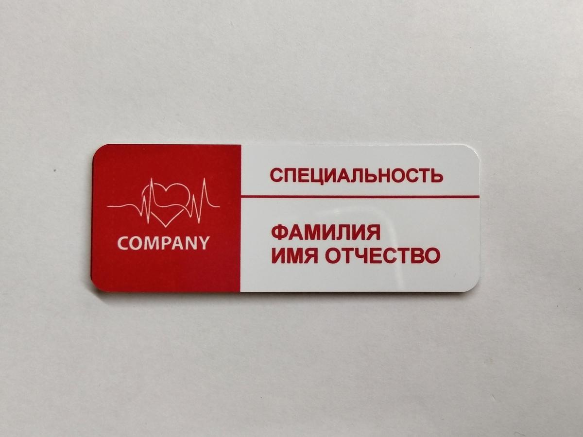 картинка на бейджик медика издательство москва