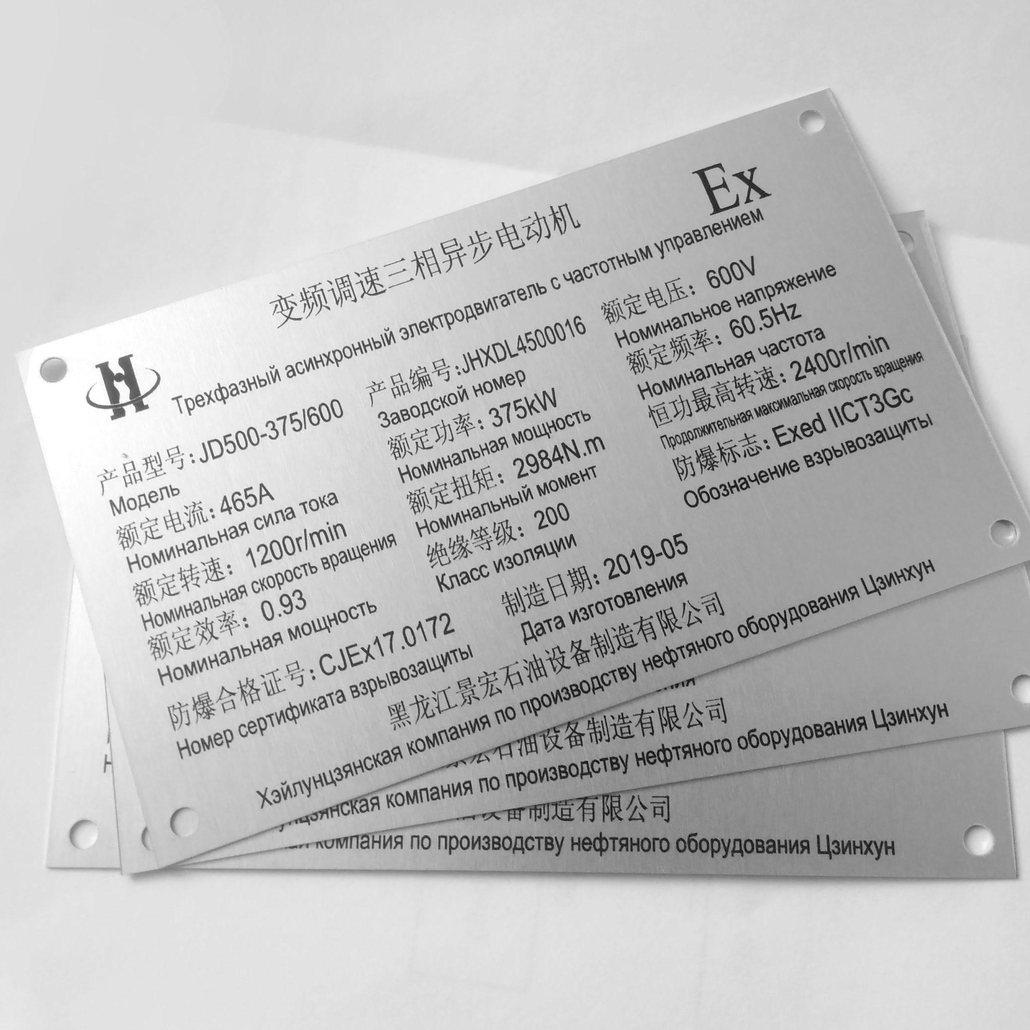 шильд на китайском